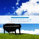 リラックスピアノa波/セルフ・メディケーション・ミュージック