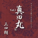 サックスで奏でる大河ドラマ「真田丸」/三四朗
