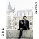 巴里物語 (PCM 48kHz/24bit)/佐藤隆