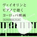 ヴァイオリンとピアノで聴く 映画ヨーロッパ編/yuka(ヴァイオリン)&飯田俊明(ピアノ)