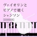 ヴァイオリンとピアノで聴くシャンソン/yuka(ヴァイオリン)&飯田俊明(ピアノ)