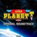 スーパープラネットデラックス オリジナルサウンドトラック/Yamasa Sound Team