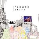 Flower/絵美こさめ