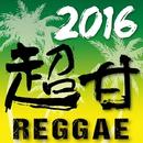 2016 超甘 REGGAE/Lovers Reggae Project