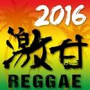 2016 激甘 REGGAE/Lovers Reggae Project