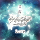 星灯(ゲームバージョン) (PCM 96kHz/24bit)/Suara