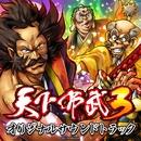 天下布武3 オリジナルサウンドトラック/Yamasa Sound Team