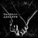 サムイヨルニハムカエニキテネ feat.GUMI/ROCKAA
