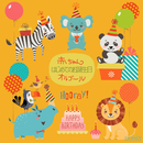 赤ちゃん はじめてのお誕生日 オルゴール/ラグジュアリー オルゴール