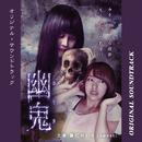 映画「幽鬼」オリジナルサウンドトラック/松田純一/古屋美和