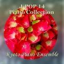 J-POP 14 Piano Collection/Kyoto Piano Ensemble