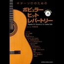 ギターソロのためのポピュラー・ヒット・レパートリー/小関佳宏