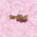 マジパレ3/マジカル パレード BEACH