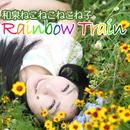rainbow train/和泉ねこねこねこね子