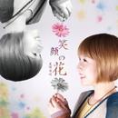 笑顔の花/星野日咲