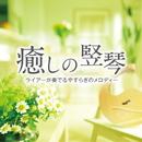 癒しの堅琴 ライアーが奏でるやすらぎのメロディー/リラ・コスモス