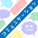 Communication feat.GUMI/TTMP