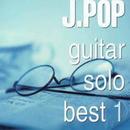 JPOPギターベスト1/竹内永和