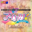 熱烈!アニソン魂 THE BEST カバー楽曲集 TVアニメシリーズ『アイカツ!』/なかにし鈴子