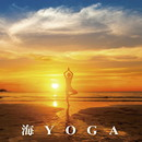 海YOGA/Relaxation Lab