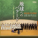 地球へのバラード ―美しい日本の合唱曲/東京混声合唱団、大谷研二 & 斎木ユリ