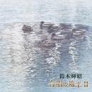 合唱の地平III/Various Artists