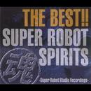 THE BEST!! スーパーロボット魂 -Super Robot Studio Recordings-/Various Artists