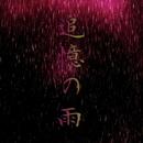 追憶の雨/篠突く雨