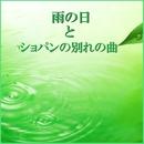 雨の日とショパンの別れの曲/自然の音