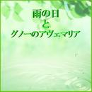 雨の日とグノーのアヴェマリア/自然の音