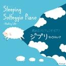 眠れるソルフェジオ・ピアノ ジブリ・セレクション (PCM 96kHz/24bit)/ヒーリング・ライフ