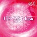 「432+528 Music~光のガイダンス~」 (PCM 96kHz/24bit)/織光