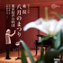 林光 追悼 東混 八月のまつり/東京混声合唱団、山田和樹 & 寺嶋陸也