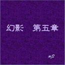 幻影 第五章 feat.神威がくぽ/m.f2