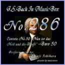 カンタータ第50番 いまや、われらの神の救いと力と BWV50 (オルゴール)/石原眞治