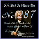 カンタータ第51番 全地よ、神にむかいて歓呼せよ BWV51/石原眞治