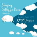 眠れるソルフェジオ・ピアノ ジブリ・セレクション/ヒーリング・ライフ