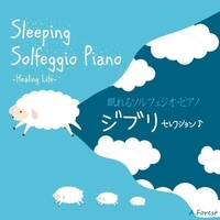 眠れるソルフェジオ・ピアノ ジブリ・セレクション