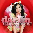 darlin/和泉ねこねこねこね子