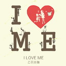 I LOVE ME/乙羽美穂