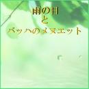雨の日とバッハのメヌエット/自然の音