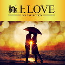極上LOVE/GOLD SELECTIONS