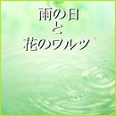 雨の日と花のワルツ/自然の音