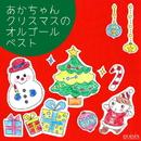 赤ちゃん クリスマスのオルゴール ベスト/ラグジュアリー オルゴール