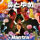 鼻とゆめ/Mantra