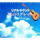 リアルサウンド ~風のリグレット~ The Music ORIGINAL SOUND TRACKS/鈴木 慶一