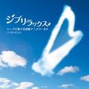 ジブリラックス ハープで奏でる宮崎アニメワールド/毛利沙織