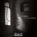 2度目の絶望とSuicide ceremony/VIVALET