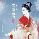 NHK土曜時代劇「忠臣蔵の恋~四十八人目の忠臣」オリジナル・サウンドトラック/吉俣良