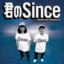 君のSince/みうらじゅん&SHINCO
